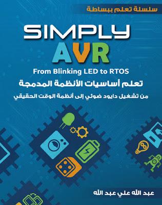 كتاب AVR ببساطة _لعبد الله علي