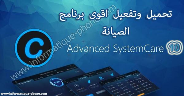 تحميل وتفعيل اقوى برنامج الصيانة Advanced Systemcare Ultimate 10