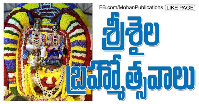 శ్రీశైల బ్రహ్మోత్సవాలు SrisailamBrahmotsavam LordShiva LordBramarambha LordMallikarjuna Jyothirlinga DwadasaJyothirlinga BhakthiPustakalu BhaktiPustakalu Bhakthi Pustakalu Bhakti Pustakalu
