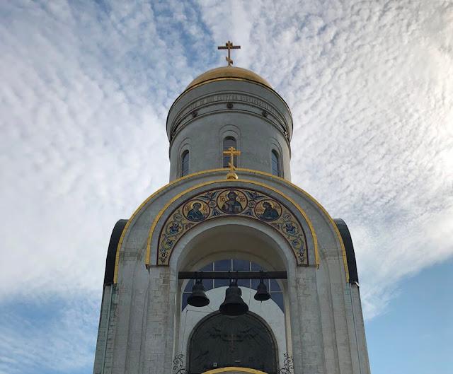 Igreja de S. Jorge - Parque da Vitória Moscovo