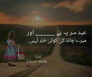 Eid sar pay hai Aur   Eid Poetry - Urdu Poetry Lovers