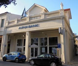 το κτίριο της Alpha Bank στην Καλαμάτα