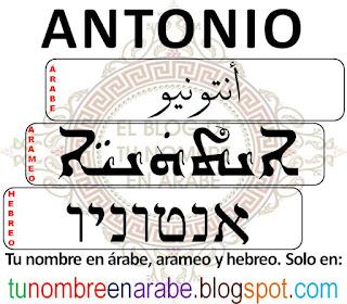 Antonio en hebreo para tatuajes