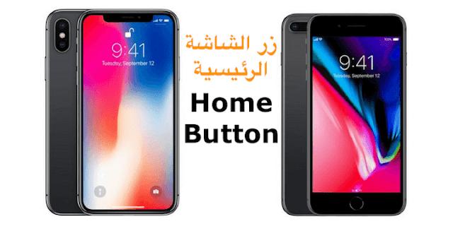 9 حيل لاستخدام ايفون X بدون زر الشاشة الرئيسية Home Button