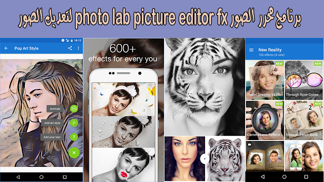 برنامج-محرر-الصور-photo-lab-picture-لتعديل-الصور