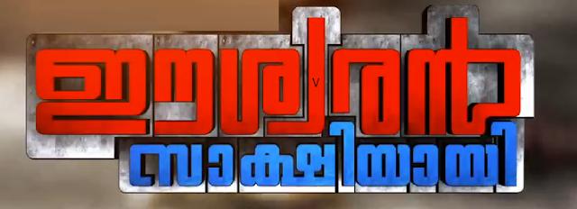 Eshwaran Sakshiyayi Serial Cast