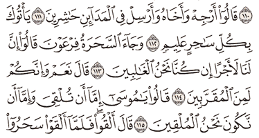 Tafsir Surat Al-A'raf Ayat 111, 112, 113, 114, 115