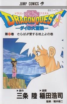 ドラゴンクエスト -ダイの大冒険-