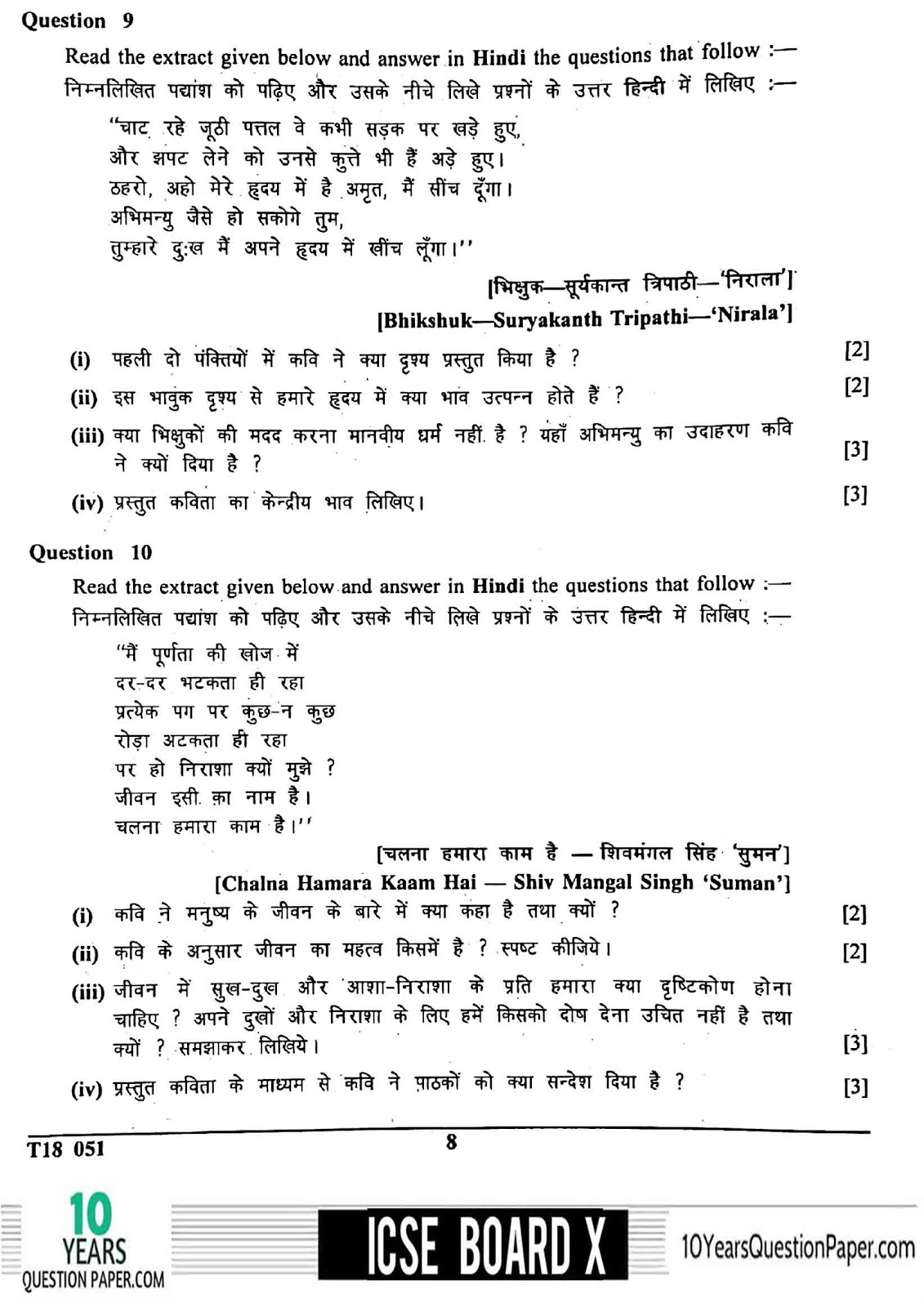 ICSE Board 2018 class 10th Hindi question paper page-08