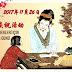 İstanbul - Çince Öğretmenleri İçin Öğretmenler Günü Programı