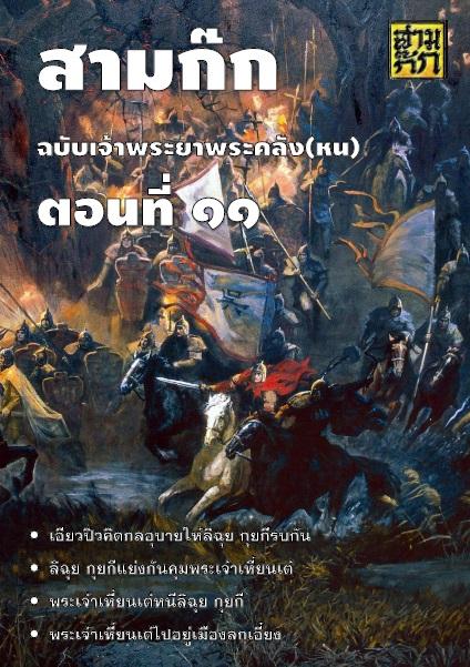 สามก๊ก ฉบับเจ้าพระยาพระคลัง(หน) ตอนที่ 11