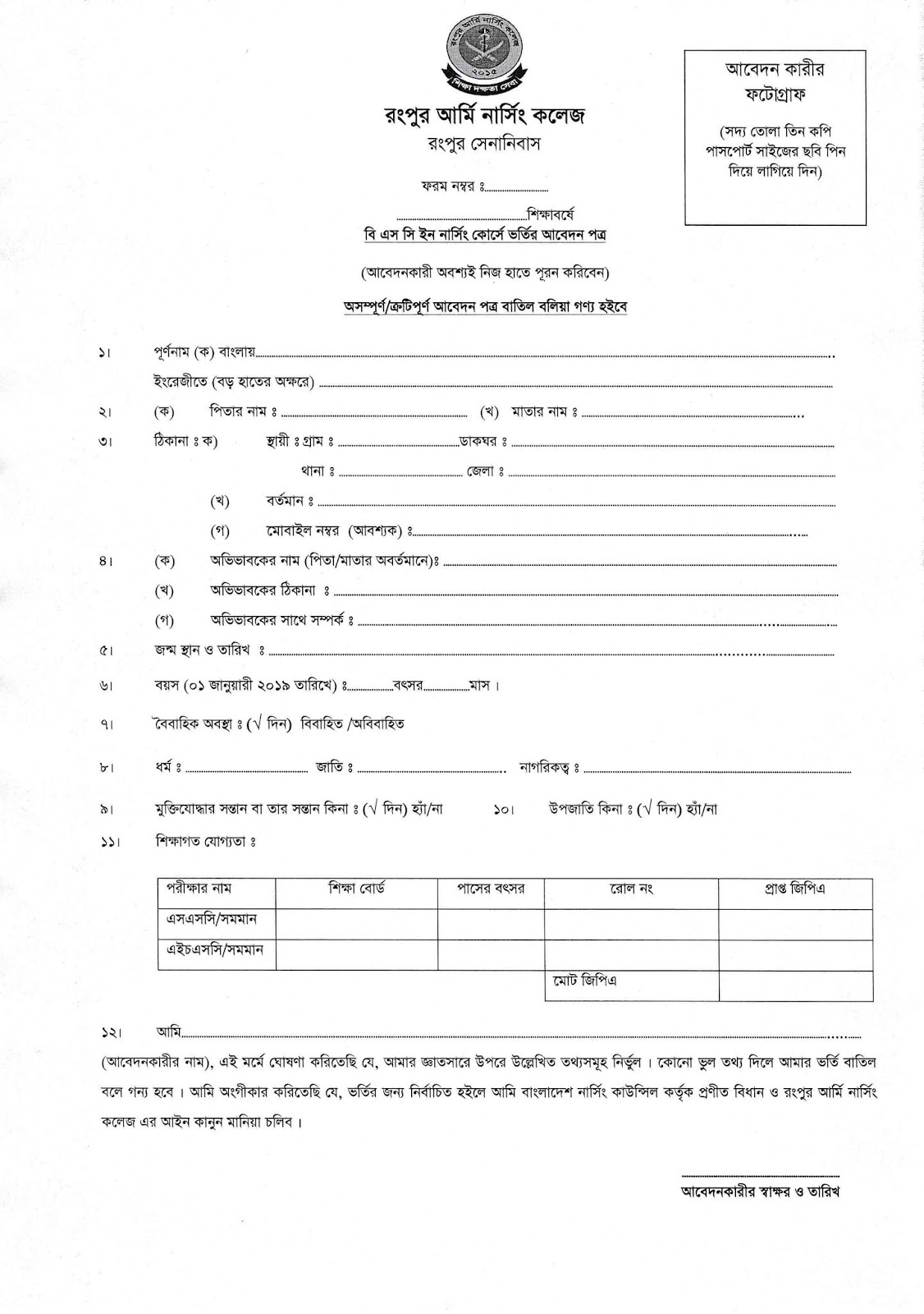 Rangpur Army Nursing College (RANC) Nurse Recruitment Application Form