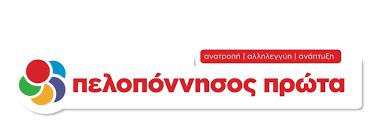 Η  «ΠΕΛΟΠΟΝΝΗΣΟΣ ΠΡΩΤΑ» στηρίζει τις κινητοποιήσεις των φορέων της Ερμιονίδας για κατάργηση του Υπ/τος ΙΚΑ Κρανιδίου