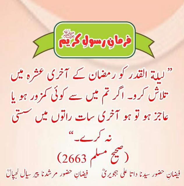 Laila Qadr Prayer