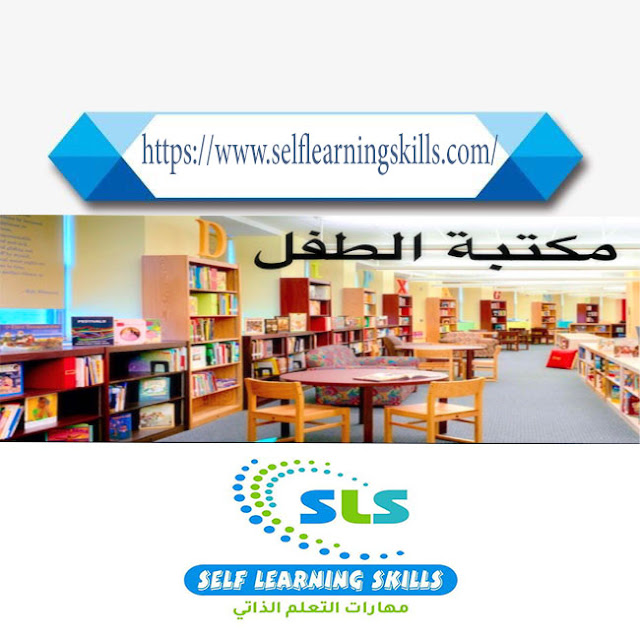 مصادر تعليم الاطفال والتربية الخاصة Children's education
