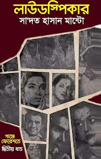লাউডস্পিকার (উর্দু অনুবাদ) - সা'দত হাসান মান্টো / মোস্তফা হারুন