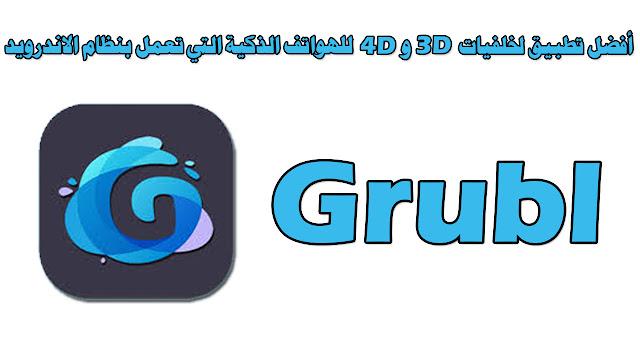 التطبيق الرائع Grubl افضل تطبيق لخلفيات 3D و 4D للاندرويد