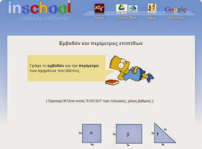 http://inschool.gr/G5/MATH/EPIPEDA-EMVADO-PERIMETROS-VAL-G5-MATH-HPwrite-1403201636-tzortzisk/index.html
