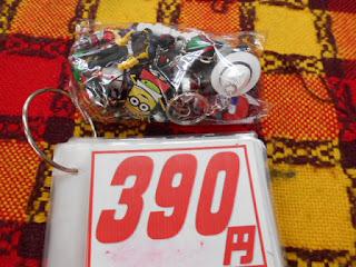 中古品キーホルダーセットは390円です。