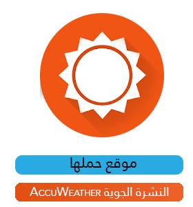 تحميل تطبيق AccuWeather النشرة الجوية عربي لمعرفة حالة الطقس 2019