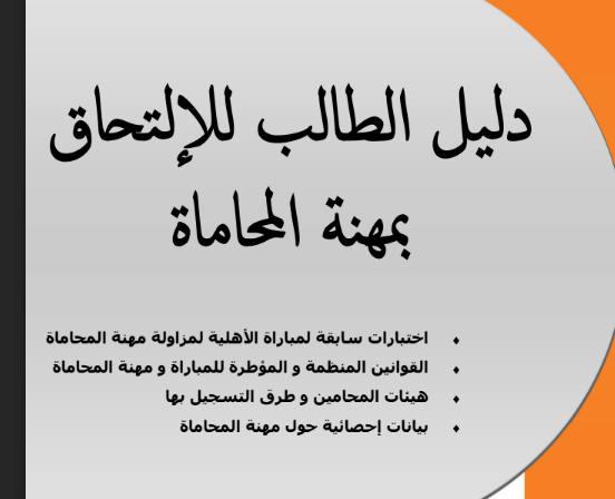دليل الطالب للإلتحاق بمهنة المحاماة