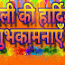 Happy Holi Short Hindi Poem for Wishing on Whatsapp