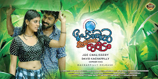 bhoopadathil illatha oridam released today