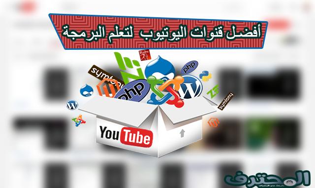 إليك أفضل قنوات اليوتيوب العربية لتعلم البرمجة بشتى أصنافها من مستوى الصفر إلى الإحتراف !