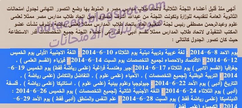 حصريا جدول امتحانات الثانويه العامه 2014 بالصور لجميع المراحل