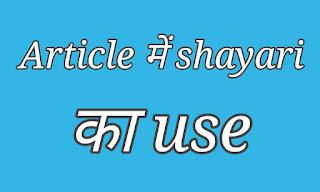 Article shayari