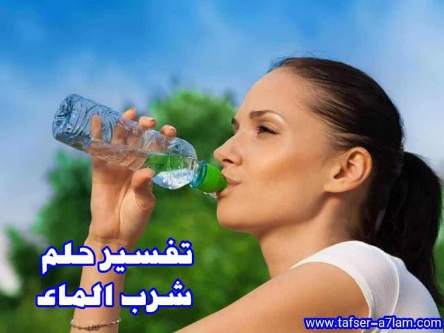 شرب الماء في المنام,تفسير الماء في المنام,حلم شرب الماء,رؤية شرب الماء في الحلم,الماء لابن سيرين