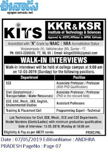 KITS Assistant Professor Jobs in KKR and KSR Institute of Technology and Sciences 2019 Recruitment Walk- In interview, Guntur