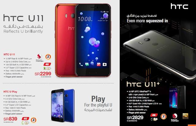 اسعار جوالات HTC فى عروض مكتبة جرير من دليل التسوق ابريل ومايو 2018