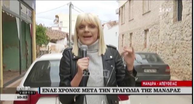 Video- Κάτοικος Μάνδρας είπε ζωντανά στον αέρα πως έχει πάρει για βοήθημα μετά τις πλημμύρες τα αρχ… της!