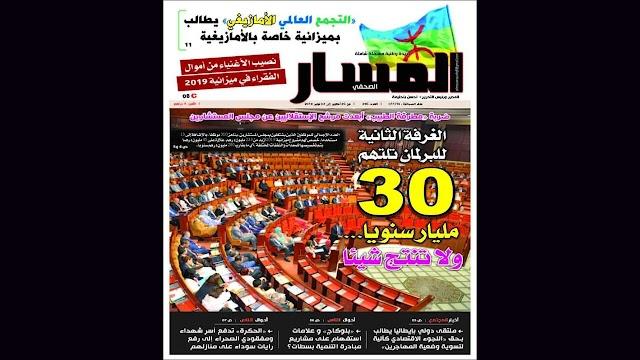 أصداء الجمعية في الاعلام :الحكرة تدفع اسر الشهداء الى الاحتجاج ( محمد عبيد ،المسار الصحفي عدد 286)