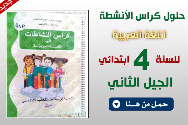 حلول كتاب اللغة العربية للسنة الرابعة ابتدائي الجيل الثاني