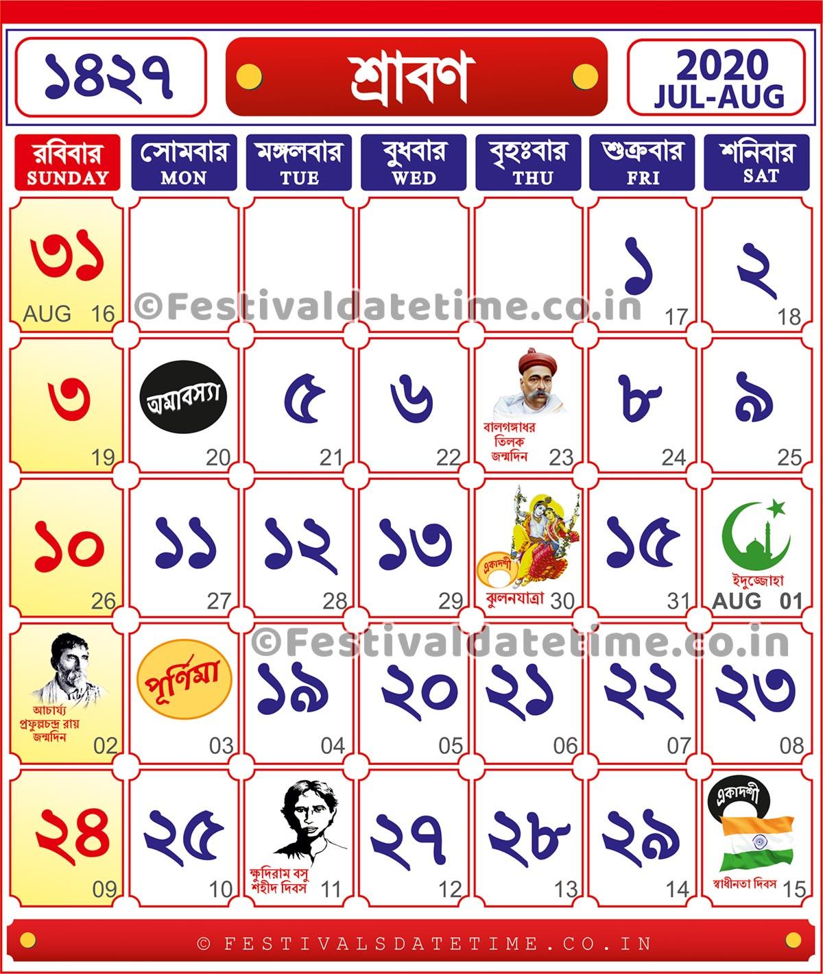 1427 Bengali Calendar - 1427 Shraban Month Calendar - 1427 Shraban Bangla Calendar