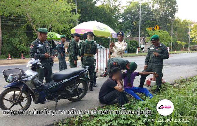 สตูล-ทหารจับ2วัยรุนชาวพัทลุงคาด่านความมั่นคงทุ่งนุ้ย