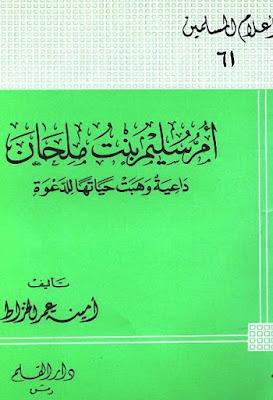 أم سليم بنت ملحان داعية وهبت حياتها للدعوة - أمينة عمر الخراط , pdf