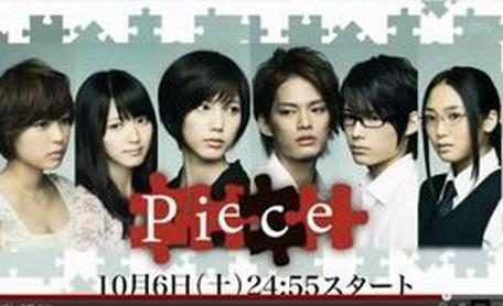 [ドラマ] Piece (ピース) (2012)