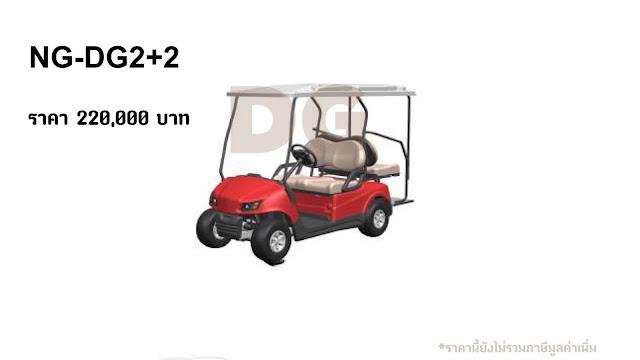 รถกอล์ฟ 2 ที่นั่ง