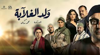 مسلسل ولد الغلابة الحلقة 3 الثالثة مشاهدة رمضان 2019