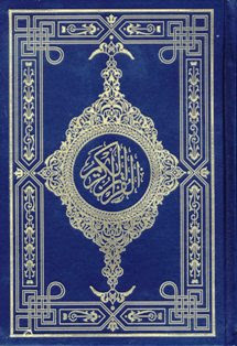 DOWNLOAD THE HOLY QURAN IN ARABIC IN HIGH QUALITY - KHANBOOKS