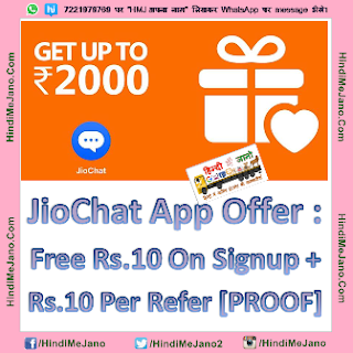 Tags- JioChat refer & earn, JioChat App loot, How to transfer JioMoney to Bank, Refer and earn tricks, refer and earn offer, free mobile recharge, Freebies, JioChat Best friends offer, free rs2000, JioChat May offer, JioChat app proof,