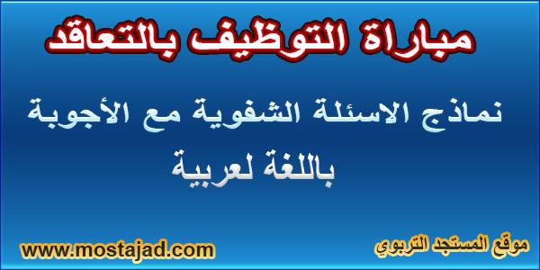 نماذج الاسئلة الشفوية مع الأجوبة لمباراة التوظيف بموجب عقود باللغة العربية