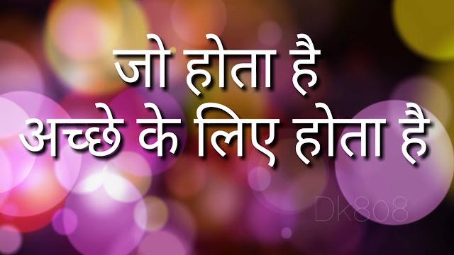 भगवान जो भी करता है अच्छा ही करता है Bhagavaan Jo Karata Hai Achchha Hee Karata Hai - GuruSatsang