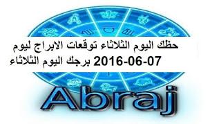 حظك اليوم الثلاثاء توقعات الابراج ليوم 07-06-2016 برجك اليوم الثلاثاء