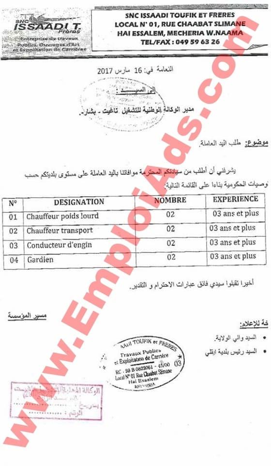 اعلان عرض عمل بشركة يسعد توفيق للاشغال العمومية ولاية النعامة مارس 2017