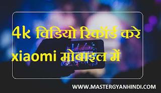 redmi mobile me 4k video kaise le