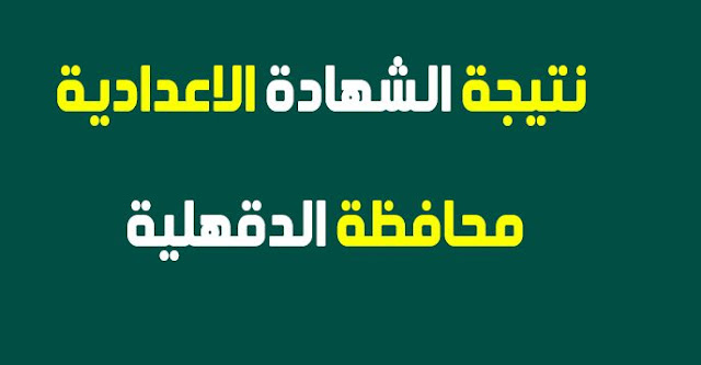 نتيجة الشهادة الاعدادية 2019 محافظة الدقهلية برقم الجلوس